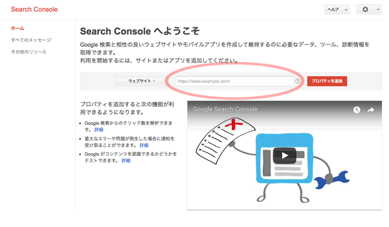 Search Consoleの初期画面