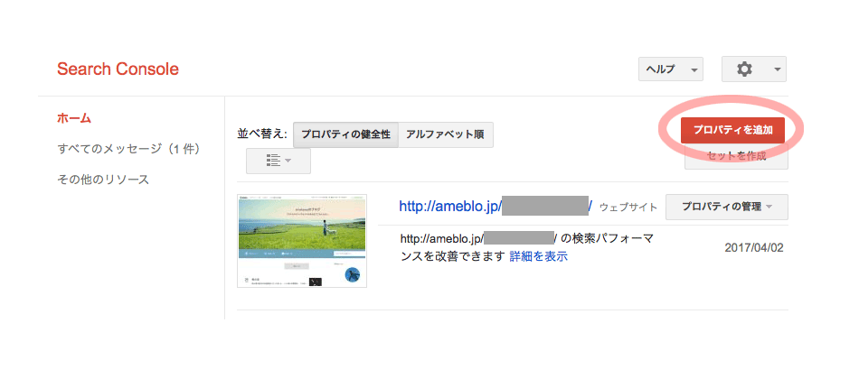 Search Consoleのプロパティを追加
