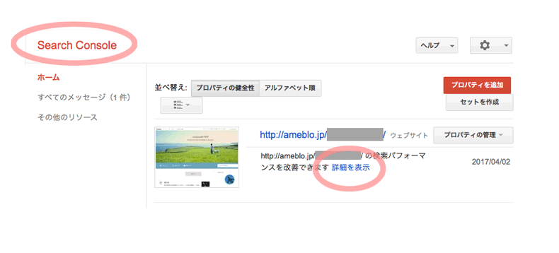 Search Consoleのパフォーマンス改善画面