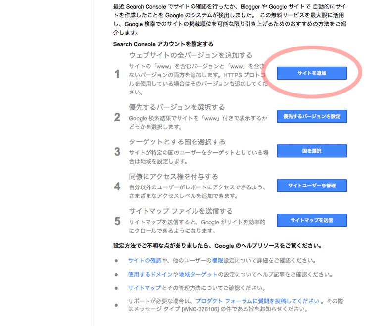 Search Consoleのサイトを追加の場所
