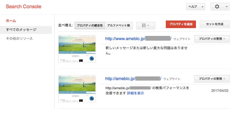 Search Consoleでwwwあり・なしバージョンを登録後