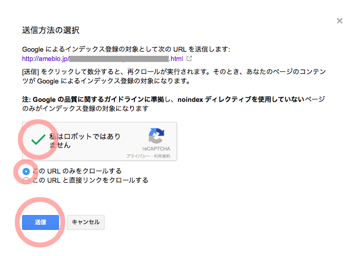 Fetch as Google画面の送信設定