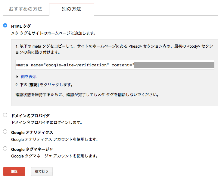 Search ConsoleでHTMLタグを選択