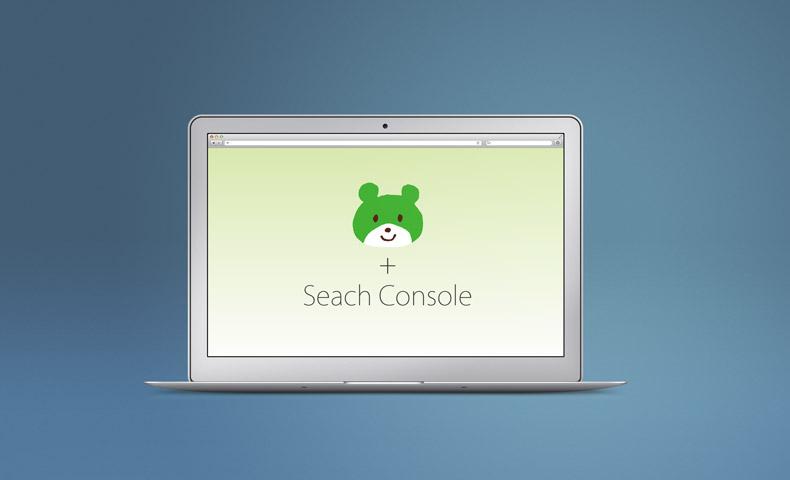 ノートパソコンにSearch Consoleの文字