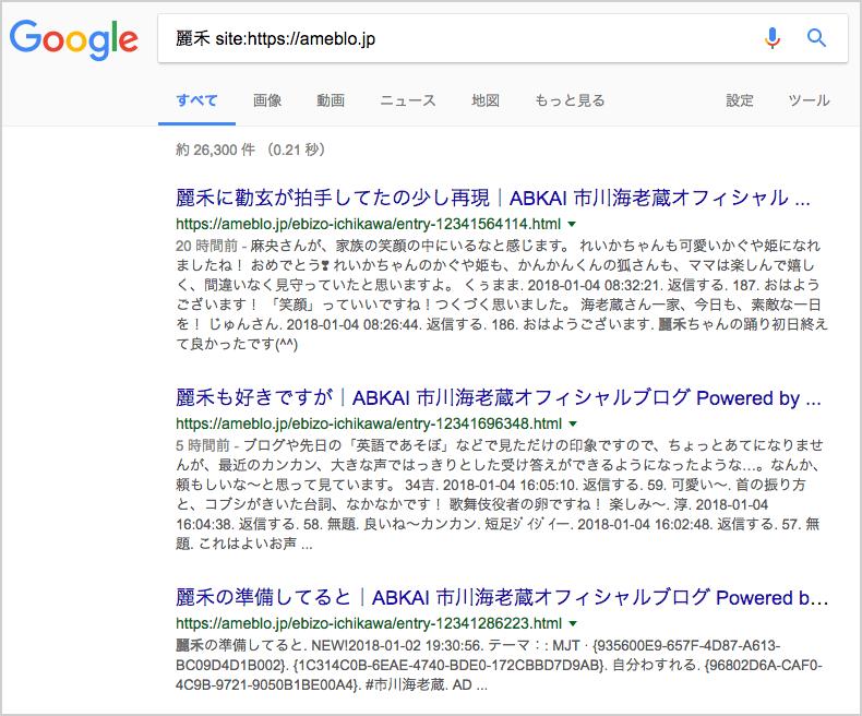麗禾ちゃんの検索結果