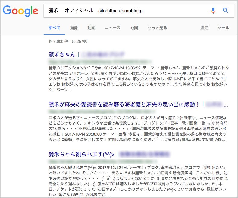 麗禾ちゃんのオフィシャル以外の検索結果