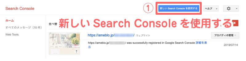 新しいSearch Consoleを使用する