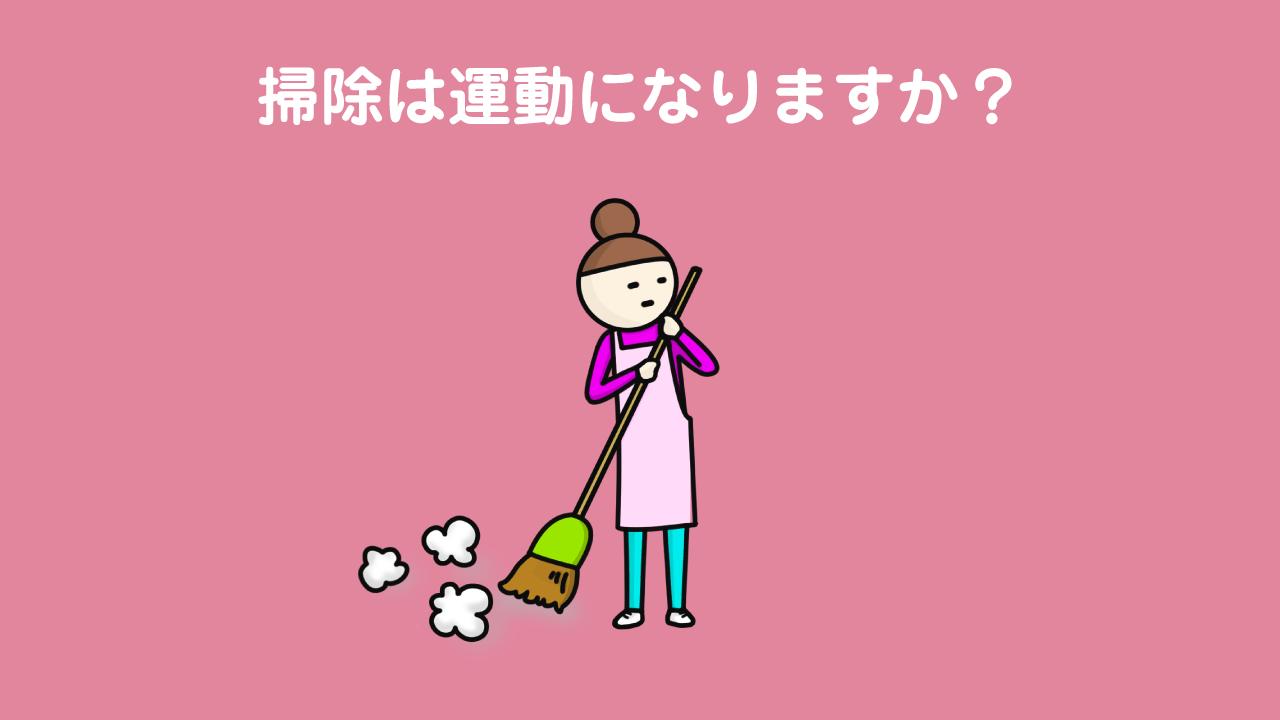掃除は運動になりますか?