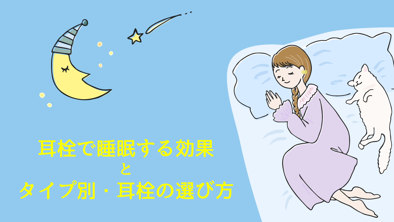 耳栓で睡眠する効果とタイプ別・耳栓の選び方