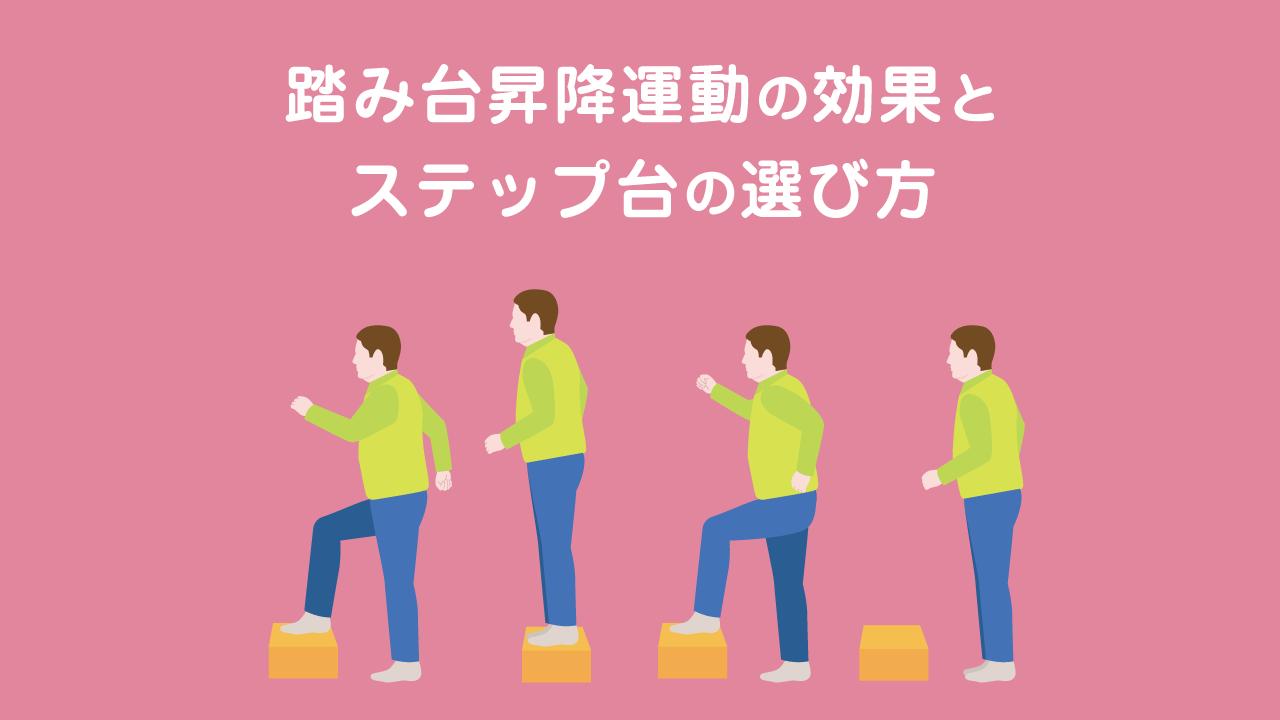 踏み台昇降運動の効果とステップ台の選び方