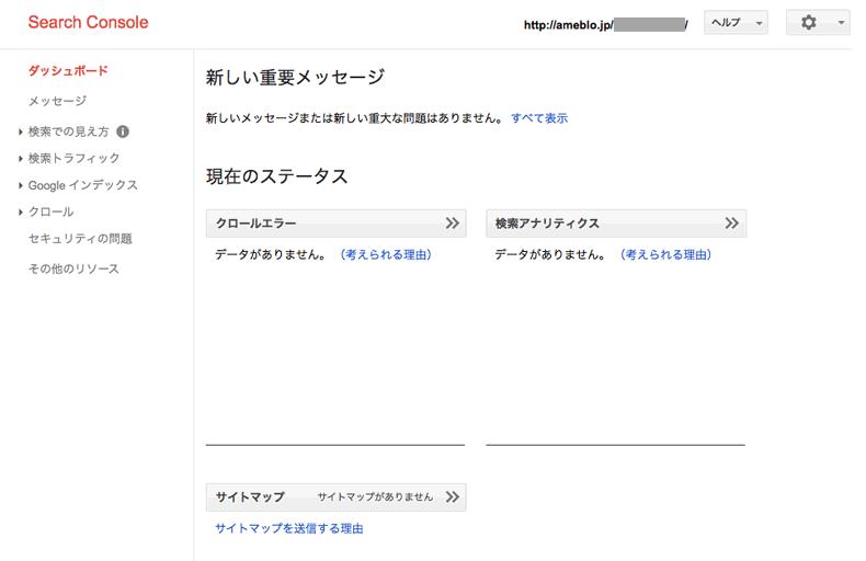 Search Console設定後の画面
