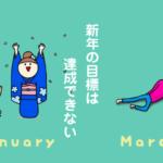 新年の目標は「やりたいことだけ」を計画するのがオススメ