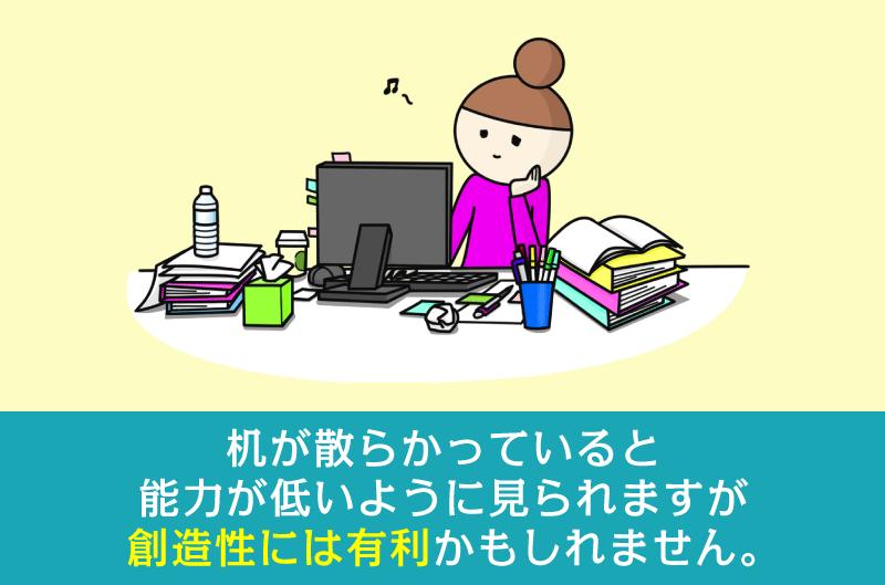 机が散らかっていると能力が低いように見られますが創造性には有利かもしれません。