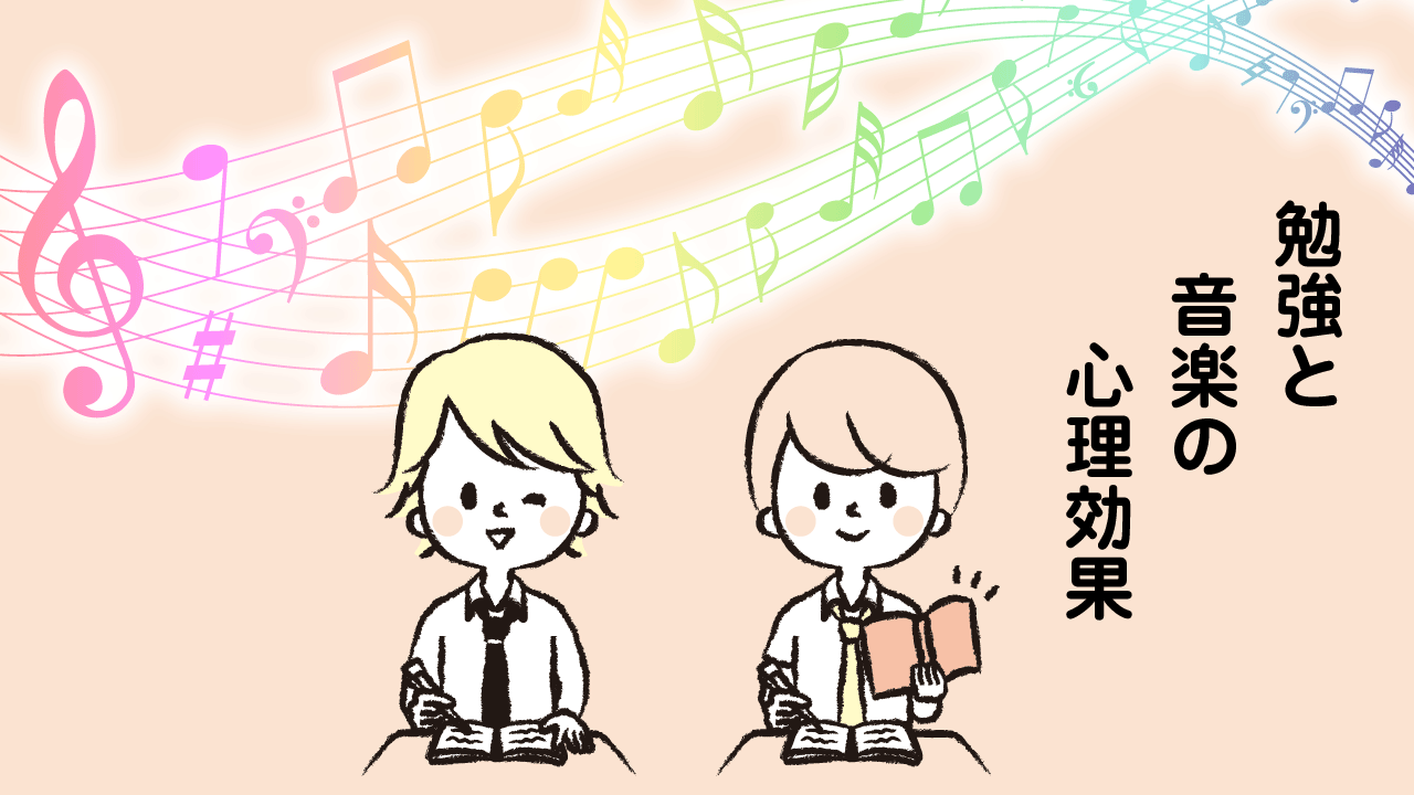 勉強と音楽の心理効果